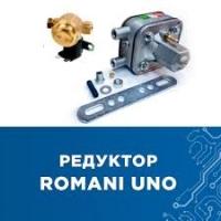 Редуктор Romani Uno до 140 л.с.