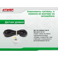 Датчик уровня топлива Atiker 50 кОм, тип 01